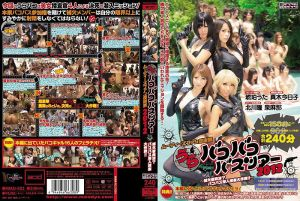 MOODYZ影迷感谢祭 裡幹砲巴士之旅2011 候补合格者补偿!!幹砲巴士潜入大作战!!