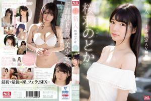 新人NO.1STYLE 1片限定超正妹 樱羽和佳 下海拍片