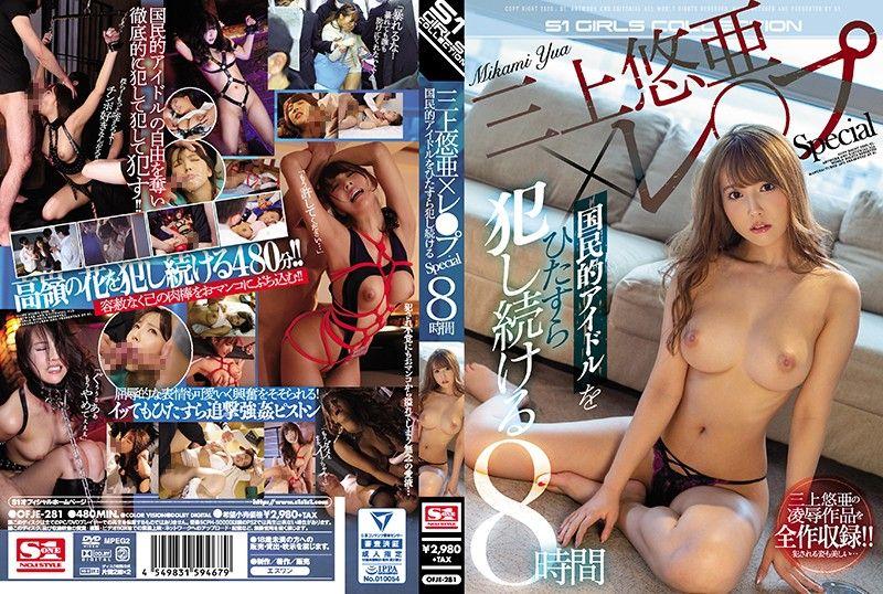 三上悠亚×强暴Special 国民的偶像持续侵犯8小时 上