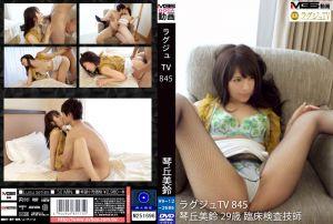 高贵正妹TV 845