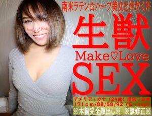 【现役ハーフモデル】南米♡日本‼长身171㎝変态モデル美女と生ハメ大量発射☆咥えたら离さない獣SEX※限定発売&无修正※