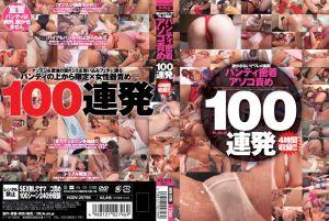 脱がさないでワレメ强调!パンティ密着アソコ责め厳选100连発4时间収録!!