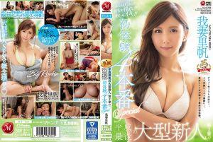平成最后の大型新人 第2章!! ぷるるんGカップめちゃ揺れ!!めちゃイキ!!初体験4本番Special 我妻里帆