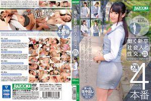 肏翻社会新鲜人 11