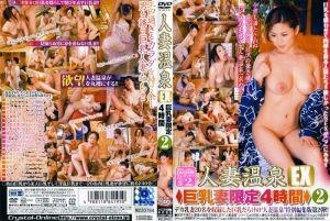 人妻温泉EX 巨乳人妻限定4小时 2