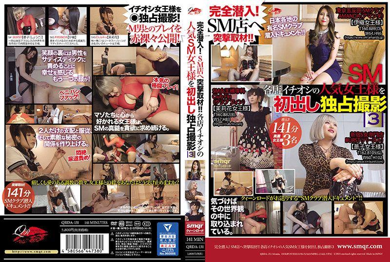 完全潜入!到SM店突击取材!! 各店推荐人气SM女王様初次独占撮影 3