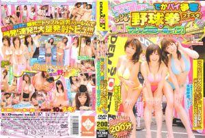 抢大奶野球拳嘉年华'09 in 魔镜号!