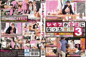 强姦合法化 3 ~众目睽睽下幹到爽!想插就插!一大早就让她生!!~