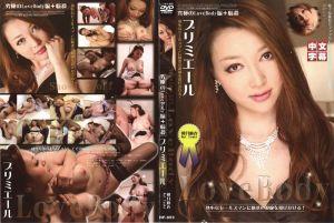 卯月麻衣- 首映会