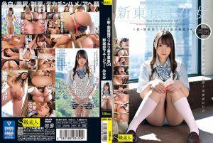 #新・制服女果断地下援交募集  04 南