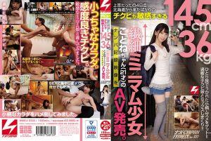 来到东京第4天! 北海道乳头敏感145cm36kg繊细小支马少女琴音(21岁)搭讪记录AV发售。 搭讪JAPAN EXPRESS Vol.101