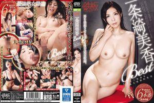 铁板Complete 追求快感激情幹砲精选集 一条绮美香