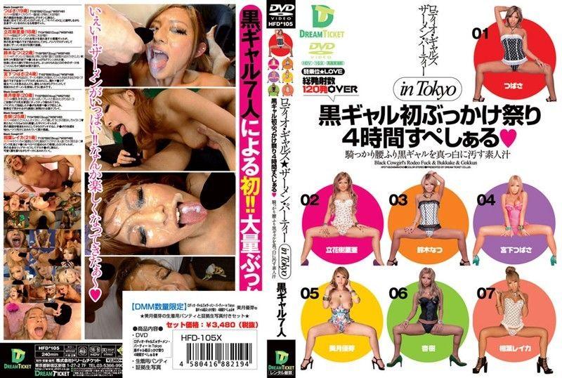 骑马女孩★精液派对 in Tokyo 射满黑辣妹祭 4小时