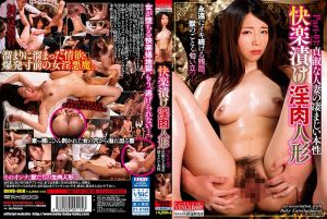 沉溺快乐淫肉人形 Part-01:贞淑人妻的超棒本性
