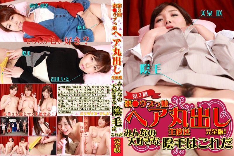 素人妹阴毛鑑赏完全版 3