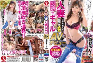 超絶敏感身体潮吹6喷射 有小孩人妻 前辣妹 远野有纱(29) AV出道 禁断的自家公开初拍性爱!!
