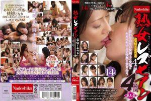 熟女蕾丝边 煽情剧场4篇×4小时×14位 第3章