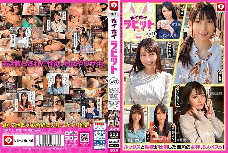惠惠兔#01 素人惠惠Z・美少女・素人・个人摄影・美人・交友软体・自拍・SNS・颜射・巨乳・巨尻・女子大生・OL・肉食女 上