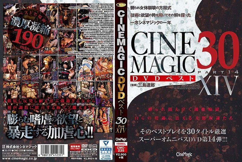 Cinemagic DVD精选30 PartXIV