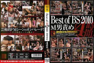 Best of BS 2010 M男调教 4小时