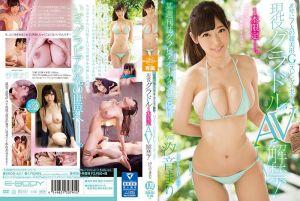 超美型现役G奶偶像一片限定AV解禁! 汐音麻里