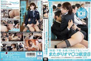鲍鱼跨坐肉棒航空 8 顾客满意度No.1空服员篇 本田岬