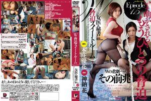 双正妹胁迫套房 Episode 1.5 神纳花 本庄优花