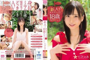 18岁现役女大生下海拍片! 七泽美亚
