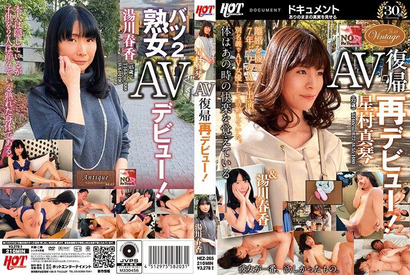 AV復归再次出道! 星村真琴/汤川春香
