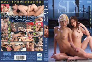 SLY ~苗窕+蕾丝+好好吃~ 澄川萝雅 宫下华奈