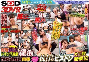 【3】VR M男专用 痴女同学飚骂中出骑乘位 第三集