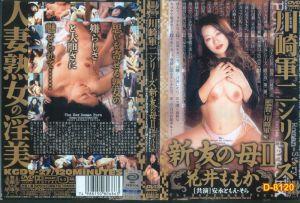 川崎军ニシリーズ 新・友の母2