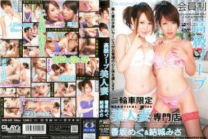 会员制高级泡泡浴 二轮车限定 美人妻专门店店 香坂芽久&结城美沙