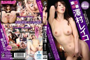 泽村丽子 幹砲精选4小时 淫乱美女再临 2
