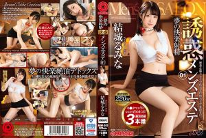 梦般快乐射精 诱惑男性美体沙龙 01 密着&极上技巧挑逗到爽! 结城瑠美奈