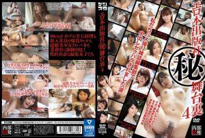 A书出版社幹砲内幕 4