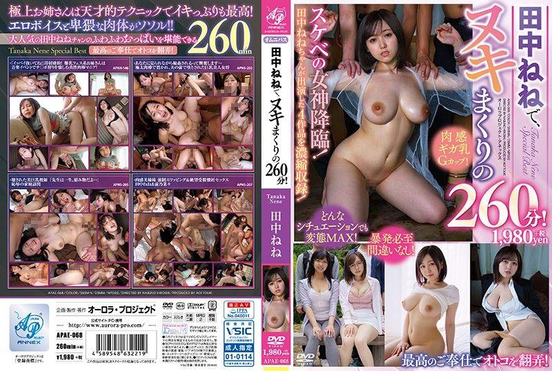 田中宁宁、让您尻到爽260分!