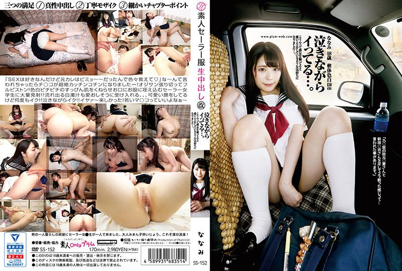素人水手服生中出 (改)大空七海