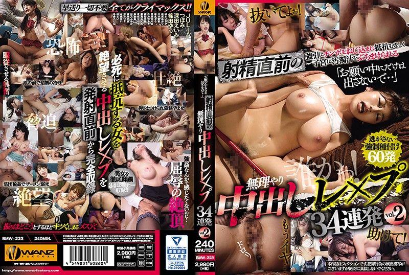 快要射精强硬中出强暴34连发vol.2