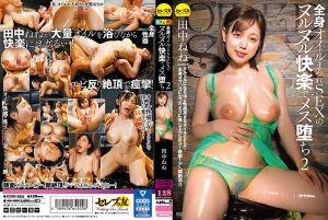 全身涂油性爱滑熘快乐堕落 2 田中宁宁