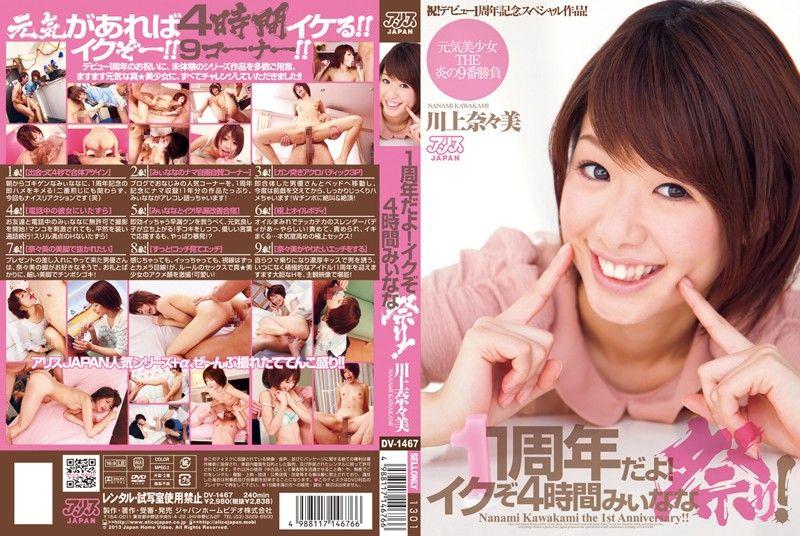 【无码流出版】1周年啦!4小时奈奈祭典! 川上奈奈美 A
