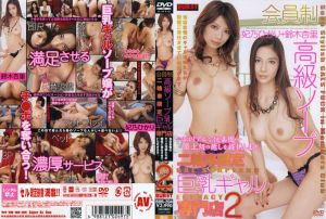 会员制高级ソープ 二轮车限定 巨乳ギャル専门店 2