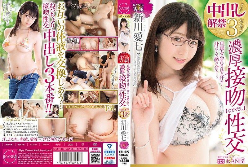 中出解禁3本番!! 忘掉老公汁液交络 浓厚接吻【中出】性交 新川爱七