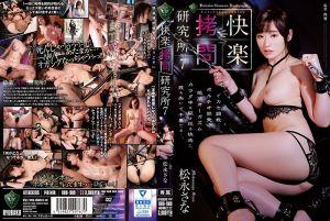 快感拷问研究所 7 松永纱奈