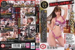 美谷朱里のリアルガチM男イジメ 演出なし!台本无し!のオールアドリブ淫语痴女ドキュメント