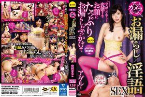 紧盯镜头x漏尿x淫语幹砲 宫村菜菜子