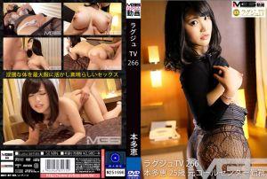 高贵正妹TV 266 本多恵