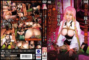 美少女队士甘露●蜜璃×初屁眼凌辱&小穴2穴中出性爱×10连续大量精液颜射 美绪