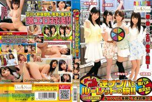 转轮盘钓凯子大对决!! in 中央急行线编 上原亚衣 滨崎真绪 乙叶花濑 若月玛丽亚