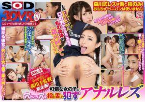 【4】VR 蕾丝肛交 手指&淫舌侵犯美少女菊花 第四集